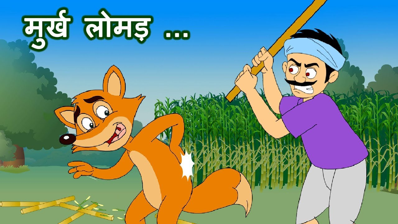Murkh Lomad(मुर्ख लोमड़) | Panchatantra Stories | Hindi Animated Stories by Jingle Toons #1