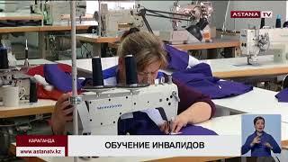Карагандинские бизнесмены готовят к открытию АРТ-центр по обучению инвалидов