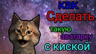 Как сделать такую аватарку с котейкой на видео?