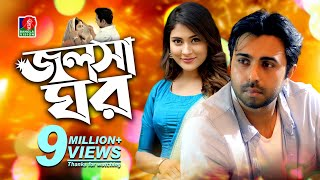 JalshaGhor-জলসাঘর   Apurba   Mehazabien   Momo   Jakaria Showkhin   Eid Telefilm 2018