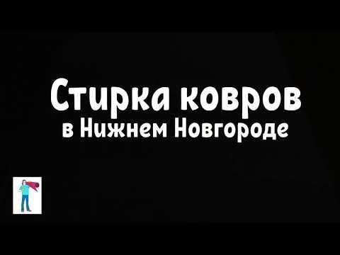 Как убрать запах мочи с ковра? Отдать ковёр на фабрику стирки ковров BG CLEAN Нижний Новгород