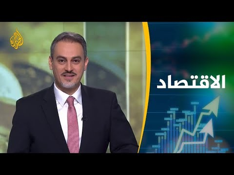النشرة الاقتصادية الثانية 2019/3/21  - نشر قبل 10 ساعة