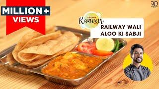 Railway Wali Aloo Ki Sabji | रेलवे वाली आलू की सब्ज़ी  | Chef Ranveer Brar