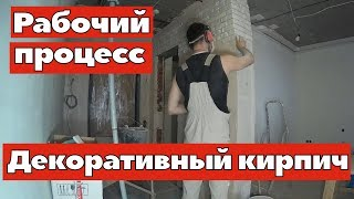 Декоративный кирпич Ремонт квартир Омск<