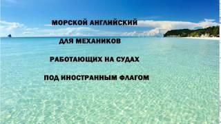 МОРСКОЙ АНГЛИЙСКИЙ для МЕХАНИКОВ (ТЕХНИЧЕСКИЕ ТЕРМИНЫ)
