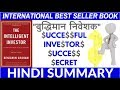 THE INTELLIGENT INVESTOR COMPLETE BOOK SUMMARY IN HINDI | BENJAMIN GRAHAM