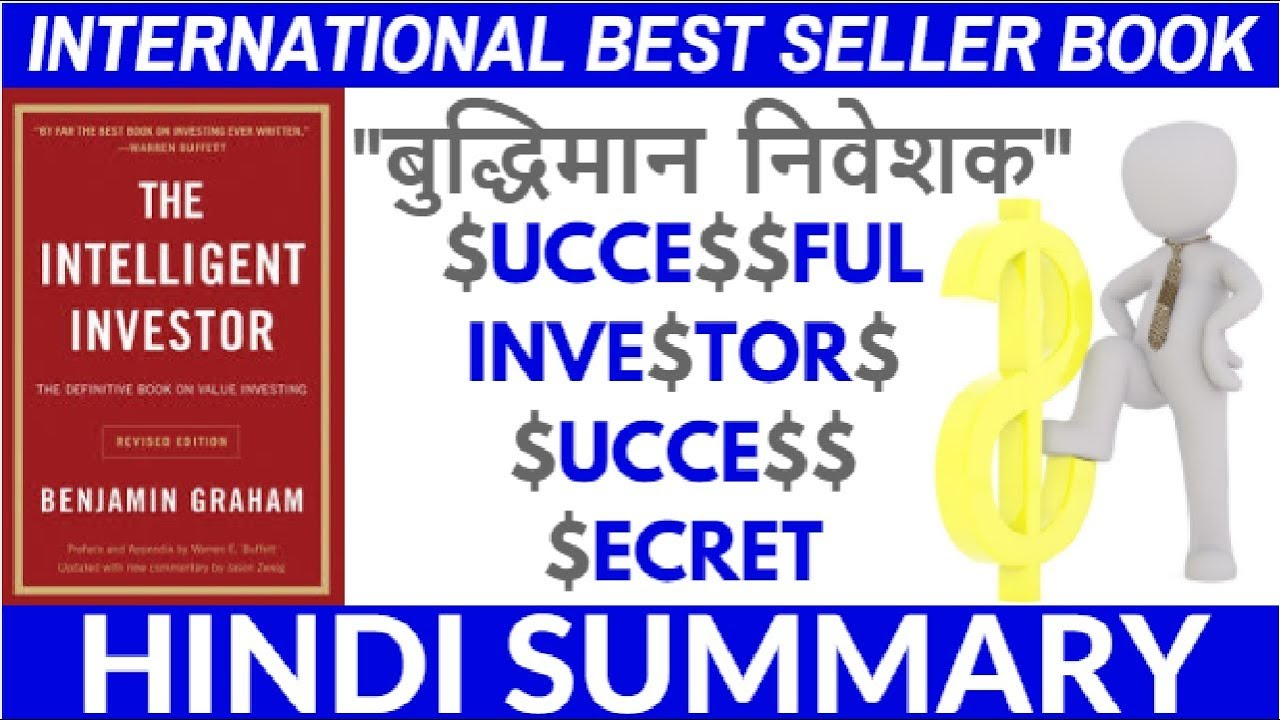 The Intelligent Investor Complete Book Summary In Hindi Benjamin
