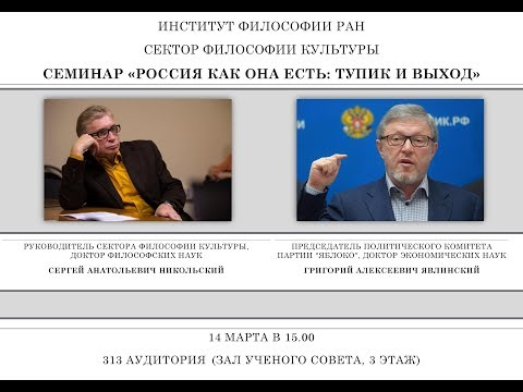 Заседание семинара «Россия как она есть»