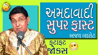 new jokes 2018 - amdavadi super fast - ajay barot comedy show