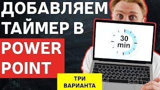 Как добавить таймер в PowerPoint | Как настроить анимацию таймера