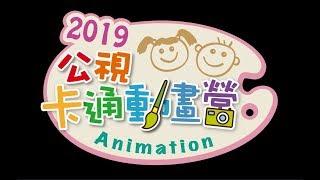 2019公視卡通動畫營 第一組海洋尋寶記