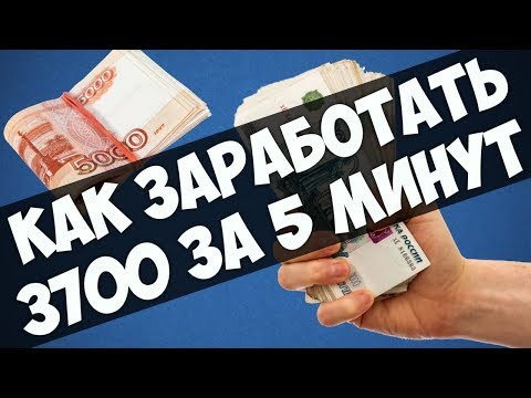 Как заработать 3700 рублей за 5 минут?