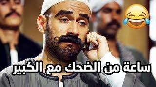 ساعة من الضحك مع الكبير (احمد مكي) مش حتبطل ضحك 😂الكبير اوي مقاطع متنوعة