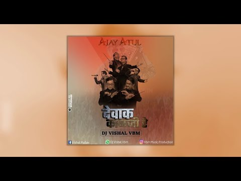 देवाक काळजी रे | Devak Kalaji Re - DJ Vishal VBM |AhmednagarDJs |Redu Marathi Movie