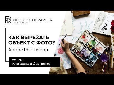"""Вырезание объектов с фотографии, инструмент """"лассо""""."""