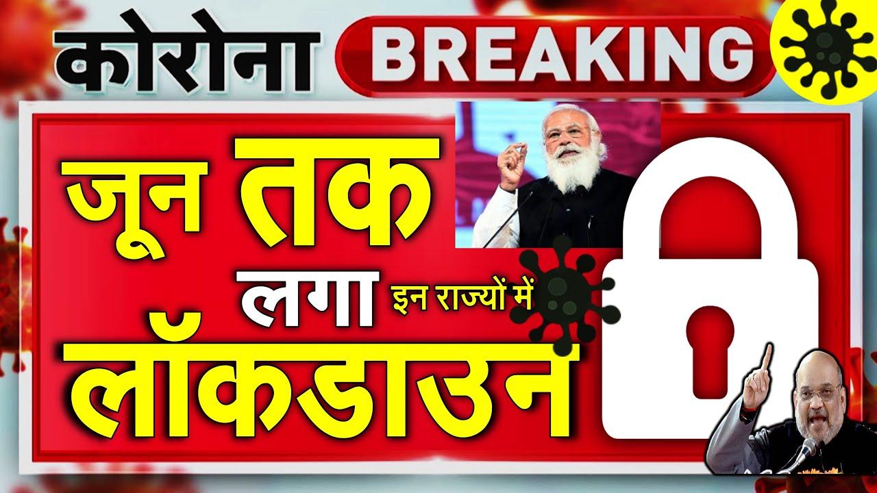 कोरोना की आज की 10 बड़ी ख़बरें - लॉकडाउन, वायरस PM Modi breaking news dls news Corona 19 may