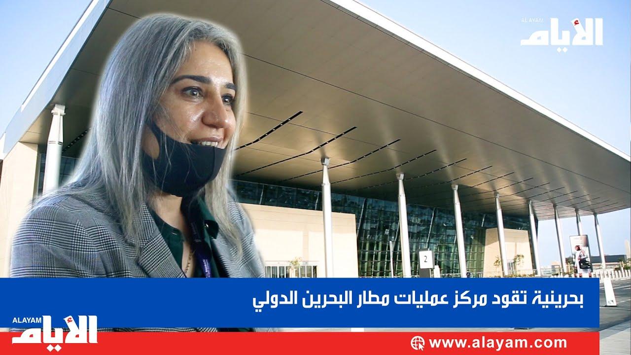 بحرينية تقود مركز عمليات المطار  - نشر قبل 2 ساعة