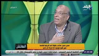 الماتش - سمير حسين: المنتخب المصري يتراجع في الشوط الثاني.. ومنتخب الجزائر متطور