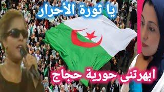 ردة فعل مصرية على/ اقوى اغنية وطنية جزائرية خلدت روح ثورة نوفمبر المجيدة / يا ثورة الاحرار