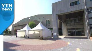 서울 학교 이동형 PCR 검사 첫날 마무리 / YTN