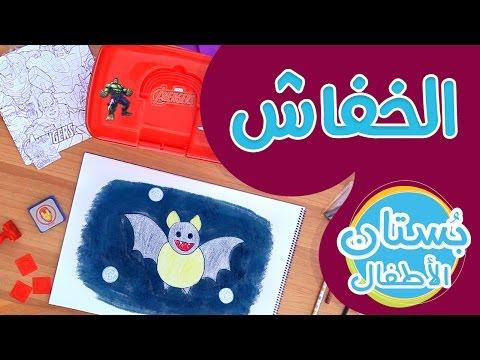 #ToyTriangle - سلسلة رسمة ومعلومة/الحلقة 4: كيف أرسم خفاشاً
