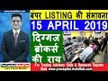 बंपर LISTING की संभावना 15 APRIL 2019 | Share Trading Strategies | Stock Trading Strategies