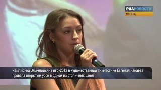 Канаева рассказала школьникам про олимпийскую диету