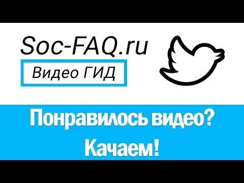 Как сохранить видео с твиттера