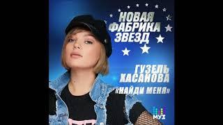 Гузель Хасанова - Найди Меня - Текст Песни
