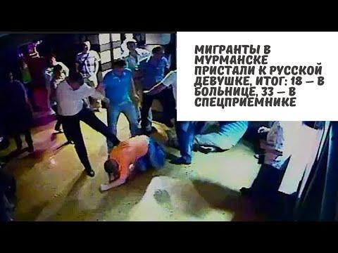 Мигранты в Мурманске пристали к русской девушке, итог: 18 – в больнице, 33 – в спецприемнике