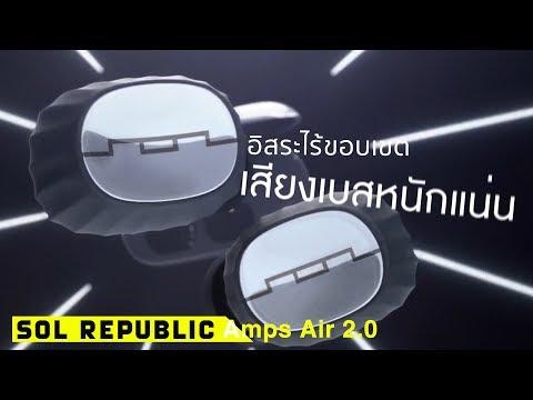 UNBOX by Soul4Street | SolRepublic Amps Air 2.0