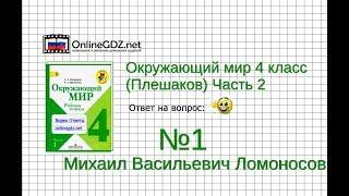 Задание 1 Михаил Васильевич Ломоносов - Окружающий мир 4 класс (Плешаков А.А.) 2 часть