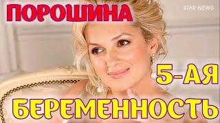 Это ШОК! Мария Порошина беременна пятым ребенком в 44 года!