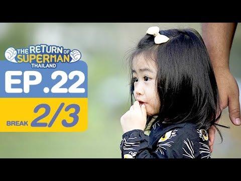 The Return of Superman Thailand - Episode 22 ออกอากาศ 19 สิงหาคม 2560 [2/3]