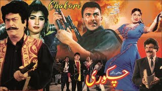 CHAKORI (1993) - SHAAN, REEMA, YOUSAF KHAN & SAIMA - OFFICIAL FULL MOVIE