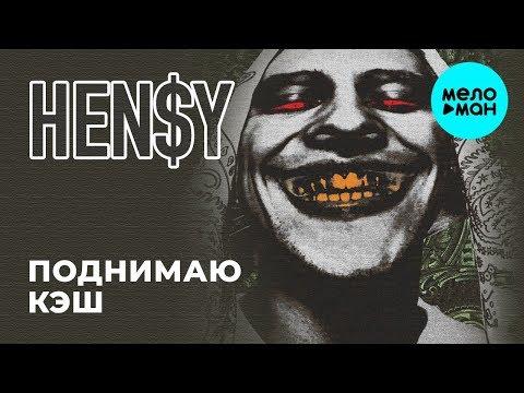 HENY - ПОДНИМАЮ КЭШ Single