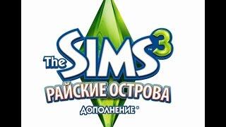 Как и где скачать The Sims 3 Райские острова??