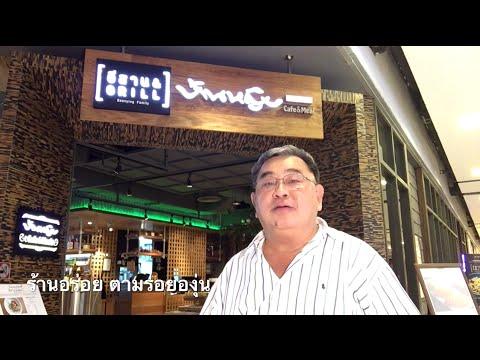 รีวิวร้านอร่อย ตามรอยองุ่น ร้านอาหารไทย ร้านบ้านหญิง by ลุงอ้วน กินกะเที่ยว