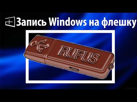 Как записать Windows на флешку через Rufus