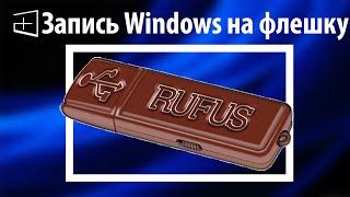 Как записать Windows на флешку через rufus(Я расскажу Вам, как записать образ Windows формата iso на флешку с помощью программы rufus. Ссылка на программу:..., 2016-08-16T07:30:11.000Z)