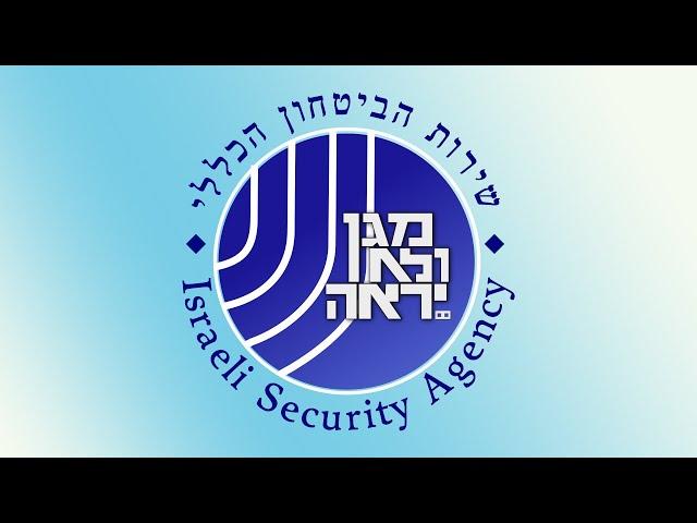 התמודדות השבכ עם אתגרי ביטחון הפנים של ישראל: הרצאתו של יורם כהן, לשעבר ראש השבכ