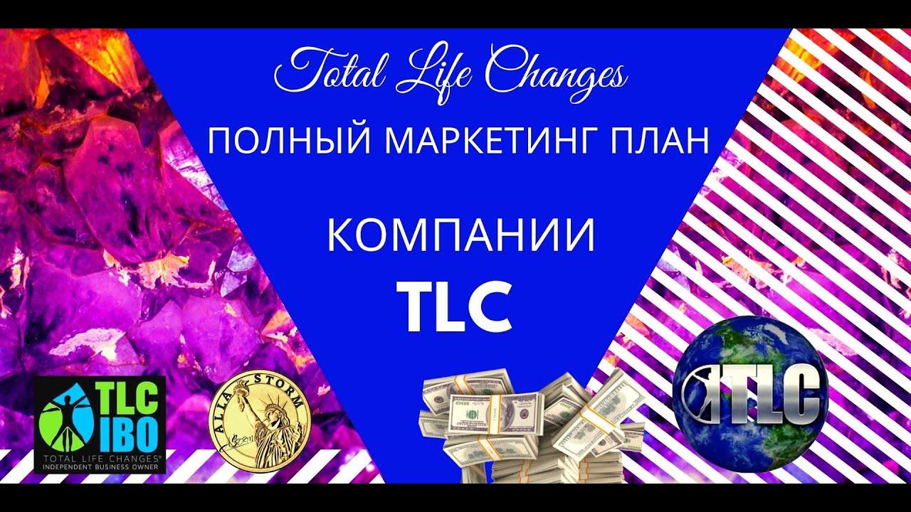 Полный маркетинг план компании TLC - Total Life Changes.