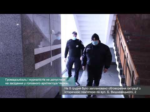 Телеканал АНТЕНА: Громадськість і журналістів не допустили на засідання у головного архітектора Черкас