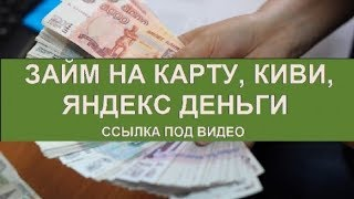 Быстрый Займ Волгоград Онлайн