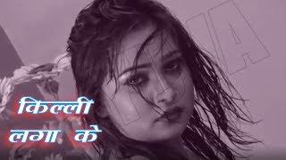 Bili Me Kili Lagake Dj Remix || बिली में किली डाल के   || Raj Yadav || Bhojpuri Hot Song