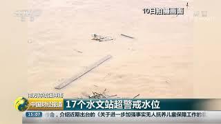 [中国财经报道]南方持续强降雨 17个水文站超警戒水位| CCTV财经
