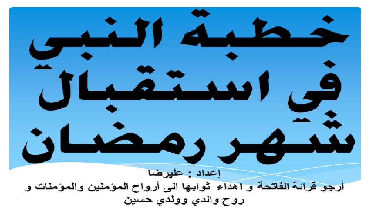 خطبة النبي محمد في استقبال رمضان خطبة النبي في استقبال رمضان خطبة الرسول الأعظم رمضان Youtube