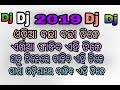 Odia Non-stop DJ L Odia New Movie Non-stop Dj Song L Odia Latest Dj L Odia Hard Bass DJ L Odia Dj