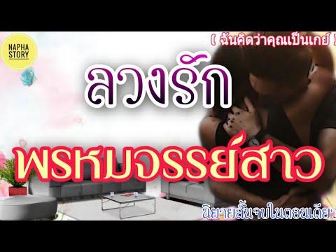 ลวงรัก พรหมจรรย์สาว นิยายสั้นโดยNapha story #นิยายเสียง