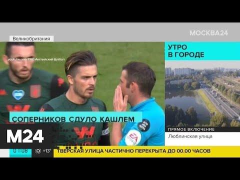 В Англии будут удалять футболистов за преднамеренный кашель в сторону соперника – СМИ - Москва 24
